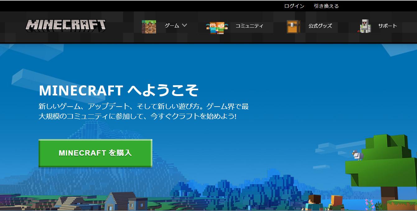マインクラフト公式サイト