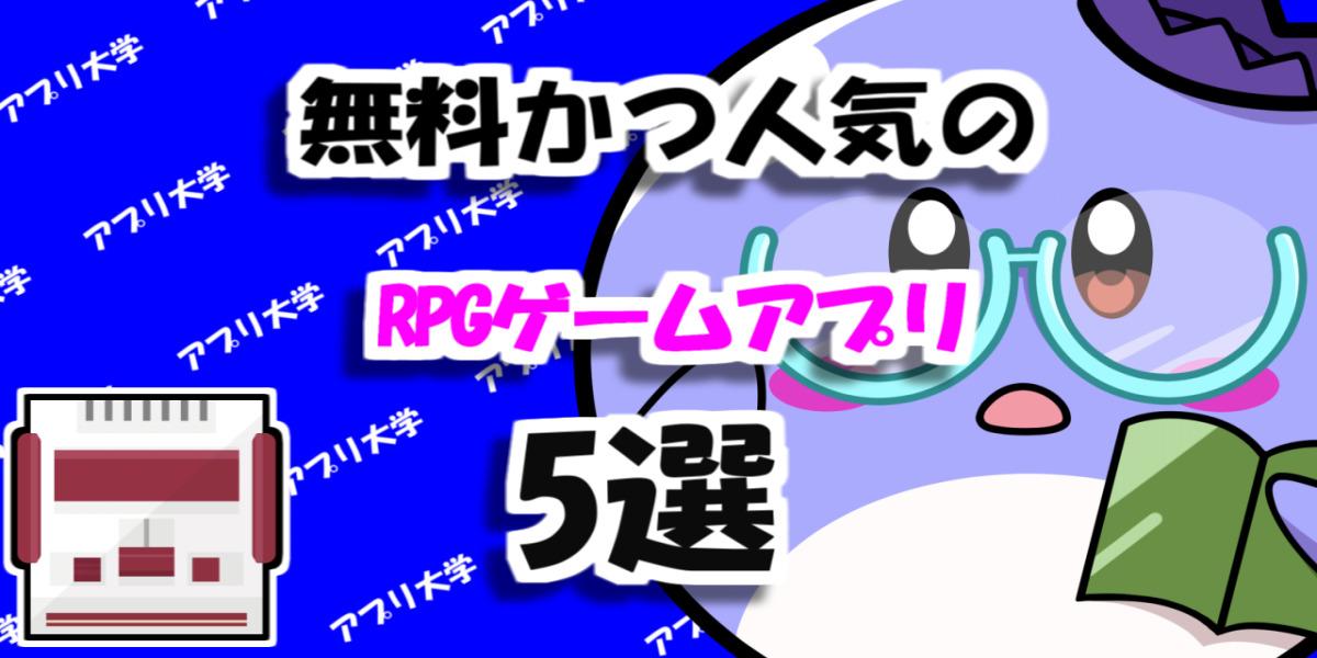 無料かつ人気のRPGアプリ5選