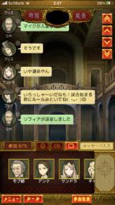 人狼ジャッジメント:ゲーム待機画面