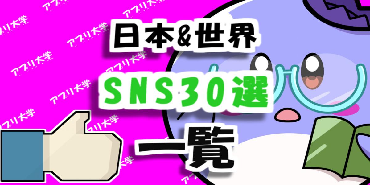 日本&世界のSNS30選一覧