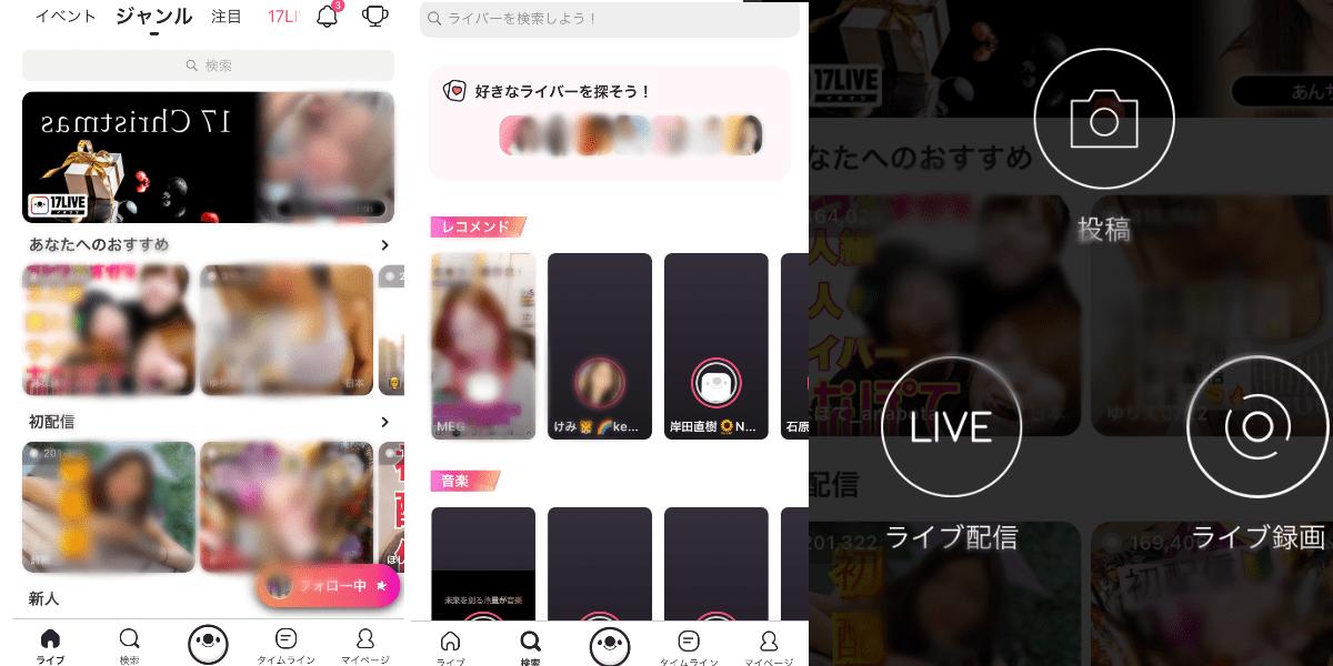 17LIVE:実際の画面