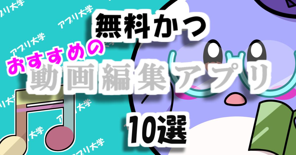 無料かつおすすめの動画編集アプリ10選