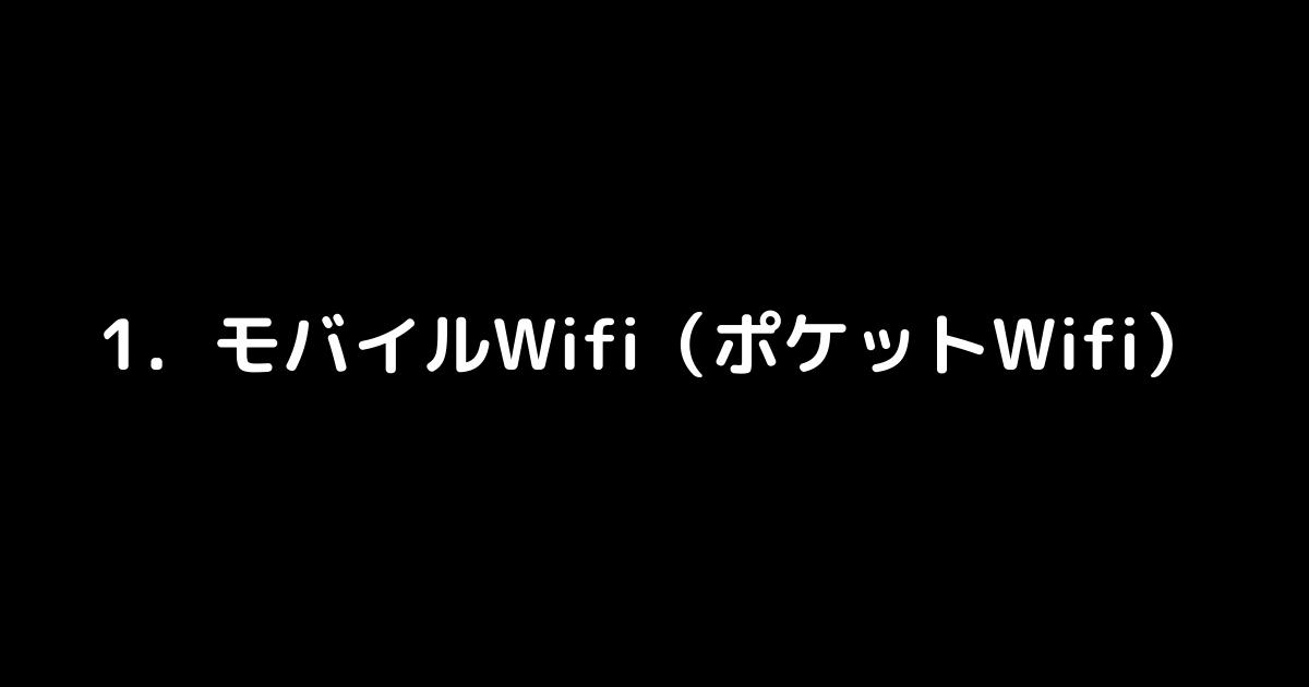 モバイルWifi(ポケットWifi)