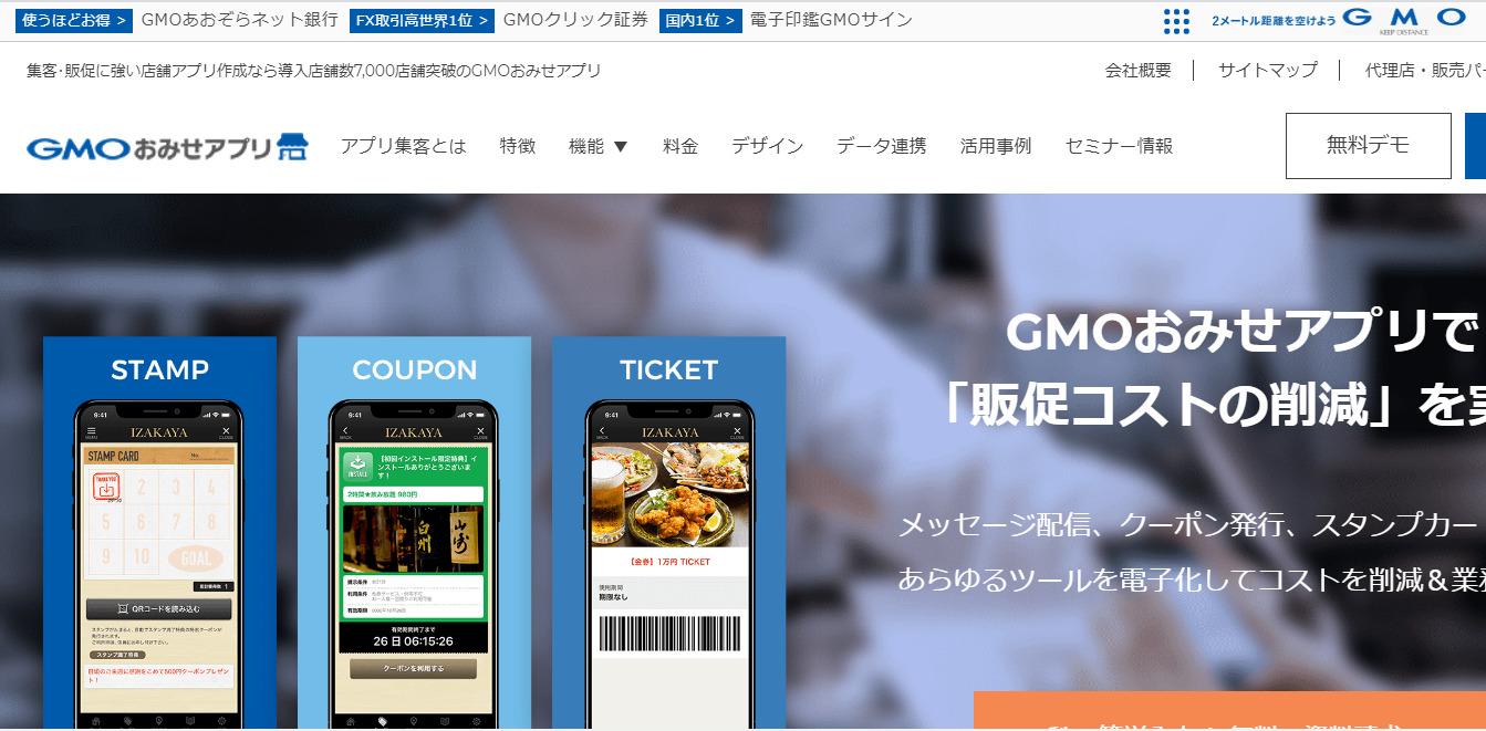 GMOおみせアプリHP
