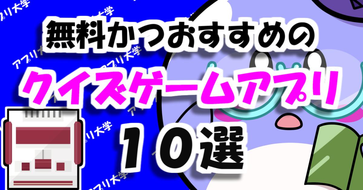 夢中になれる!無料かつおすすめのクイズゲームアプリ10選【人気】