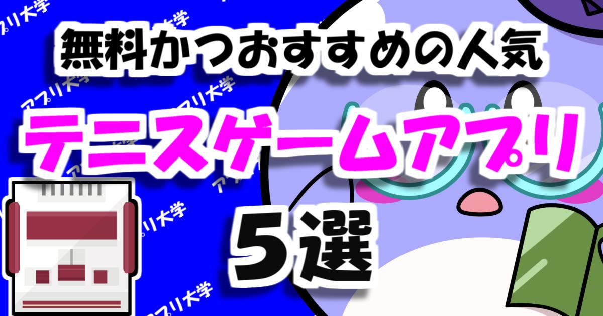 無料かつおすすめの人気テニスゲームアプリ5選【対戦】
