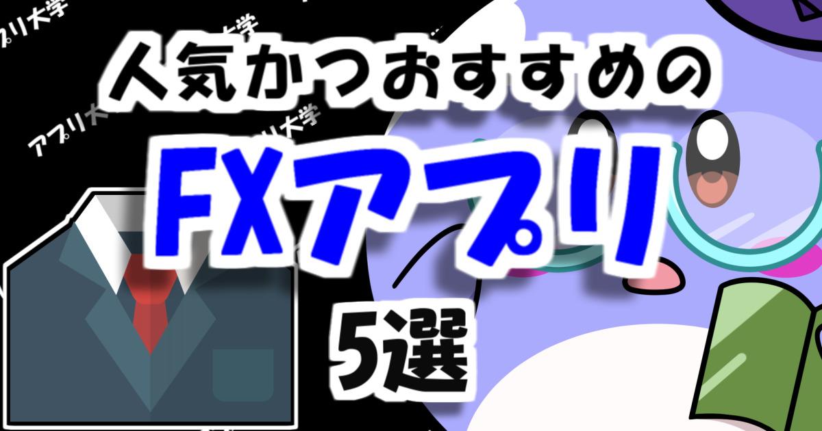 人気かつおすすめのFXアプリ5選