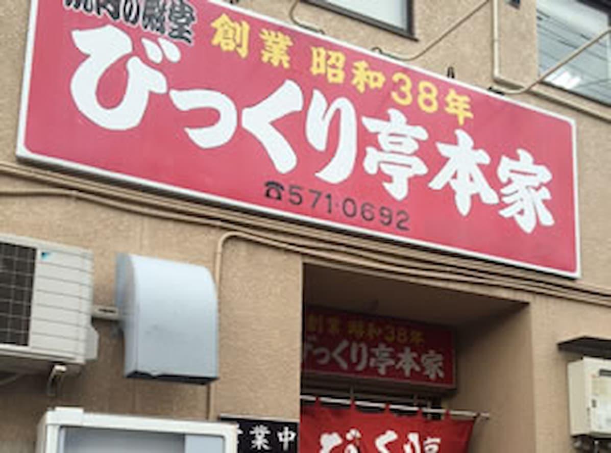 びっくり亭本家(南福岡店)入り口