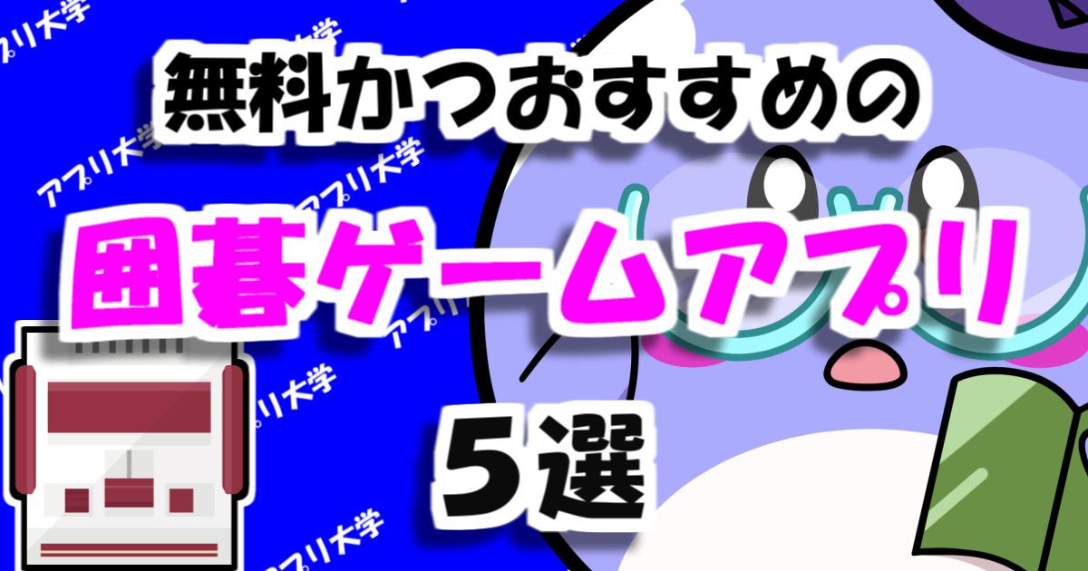 子供~高齢者はこれ!無料かつおすすめの囲碁ゲームアプリ5選