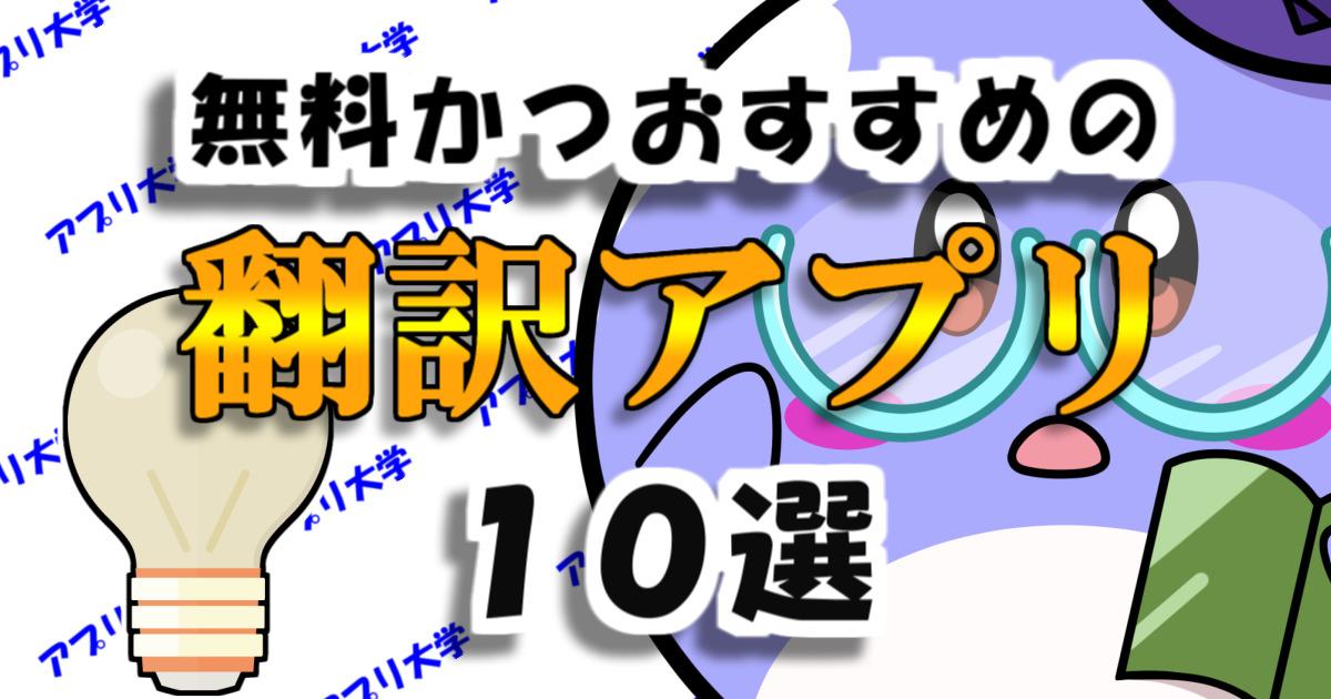 無料かつおすすめの翻訳アプリ10選