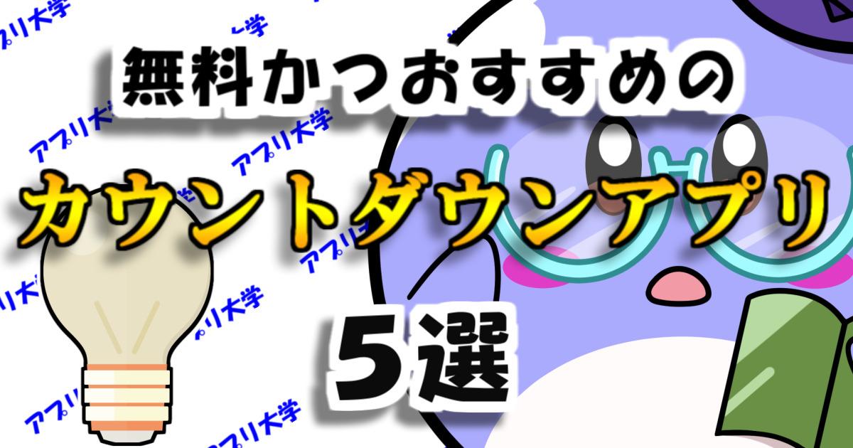 無料かつおすすめのカウントダウンアプリ5選【おしゃれ】