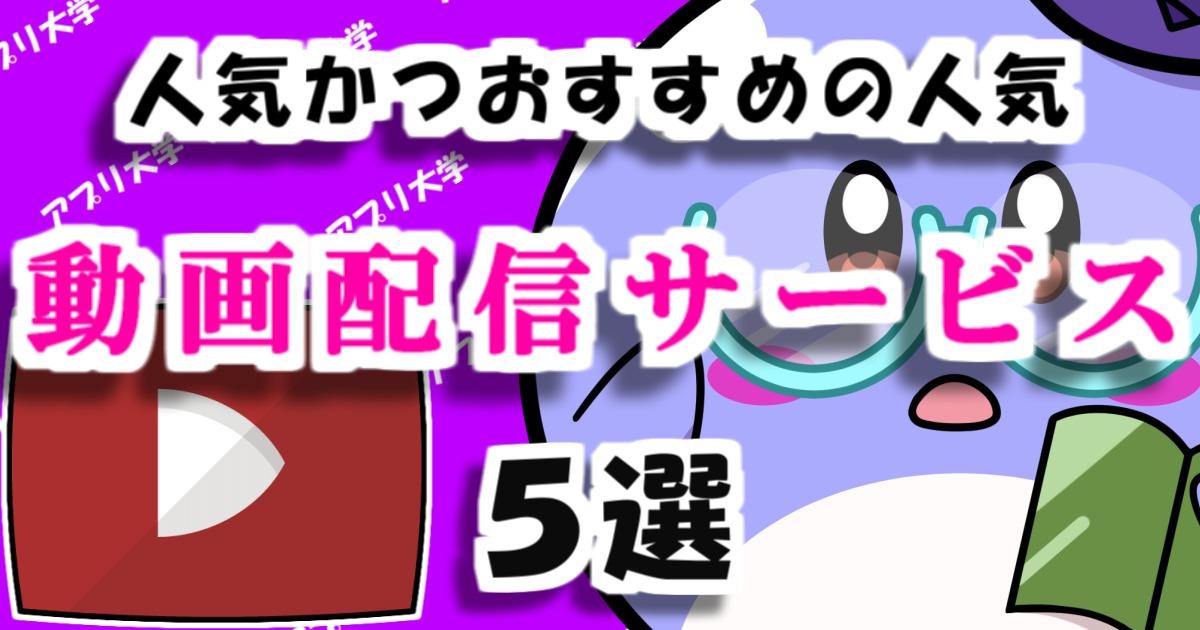 映画・アニメならこれ!人気かつおすすめの動画配信サービス5選