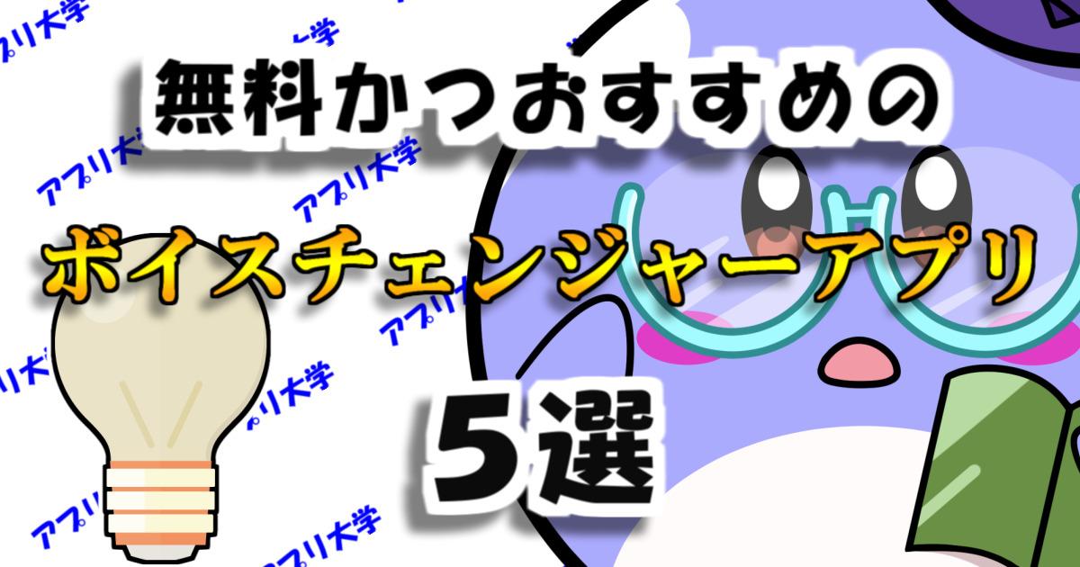 無料かつおすすめのボイスチェンジャーアプリ5選【男性・女性】