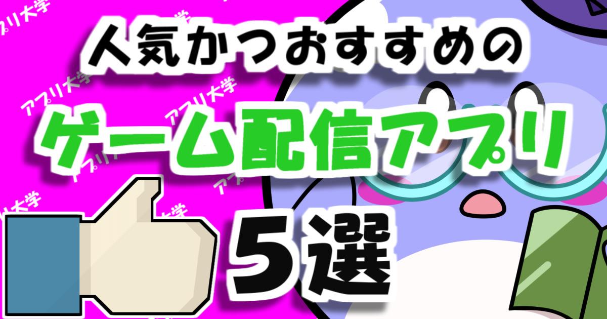 人気かつおすすめのゲーム配信アプリ5選【ランキング】