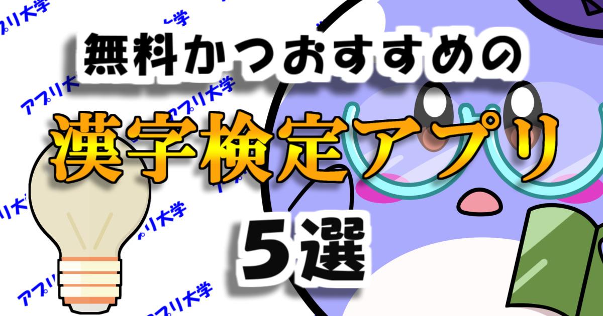 漢字力が身につく!無料かつおすすめの漢字検定アプリ5選