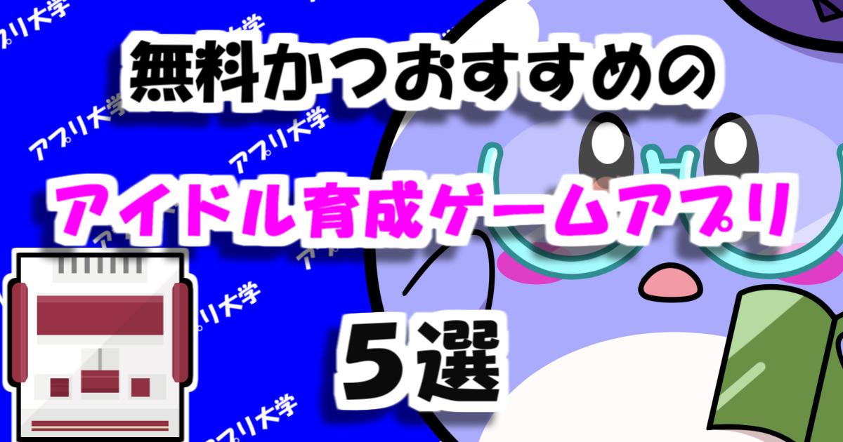 人気はこれ!無料かつおすすめのアイドル育成ゲームアプリ5選