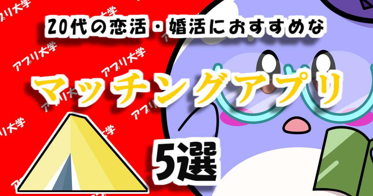 恋活&婚活!20代の出会いにおすすめなマッチングアプリ5選