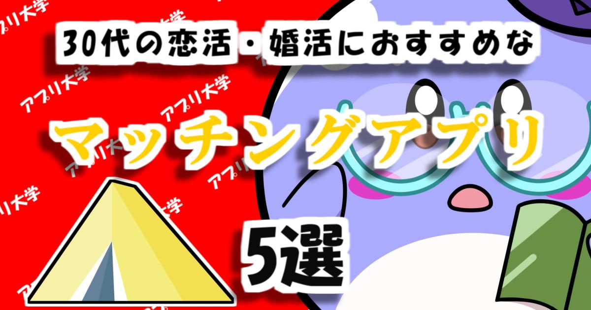恋活&婚活!30代の出会いにおすすめなマッチングアプリ5選