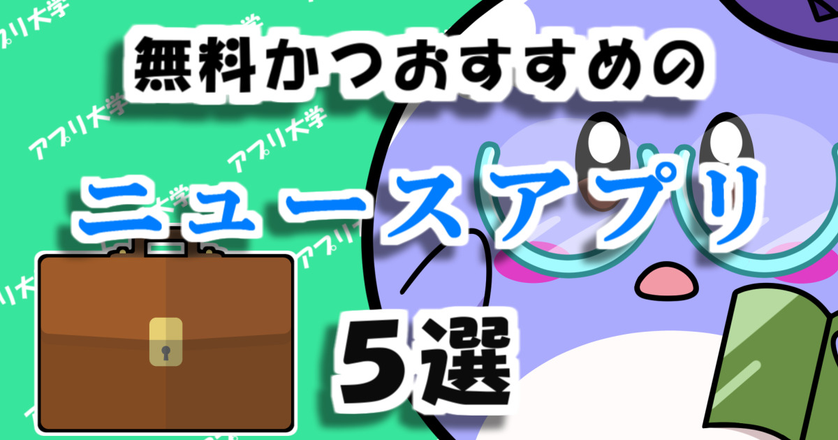 無料かつおすすめのニュースアプリ5選【ランキング一覧】
