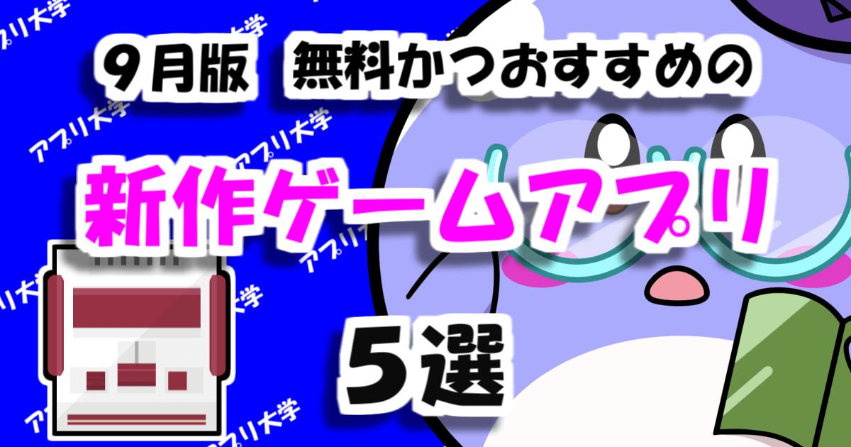 【2021年9月版】無料かつおすすめの新作ゲームアプリ5選【iOS・Android】