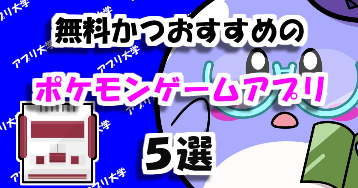 ポケモン好き必見!無料かつおすすめのポケモンゲームアプリ5選