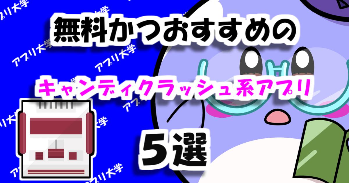 無料かつおすすめのキャンディクラッシュ系ゲームアプリ5選