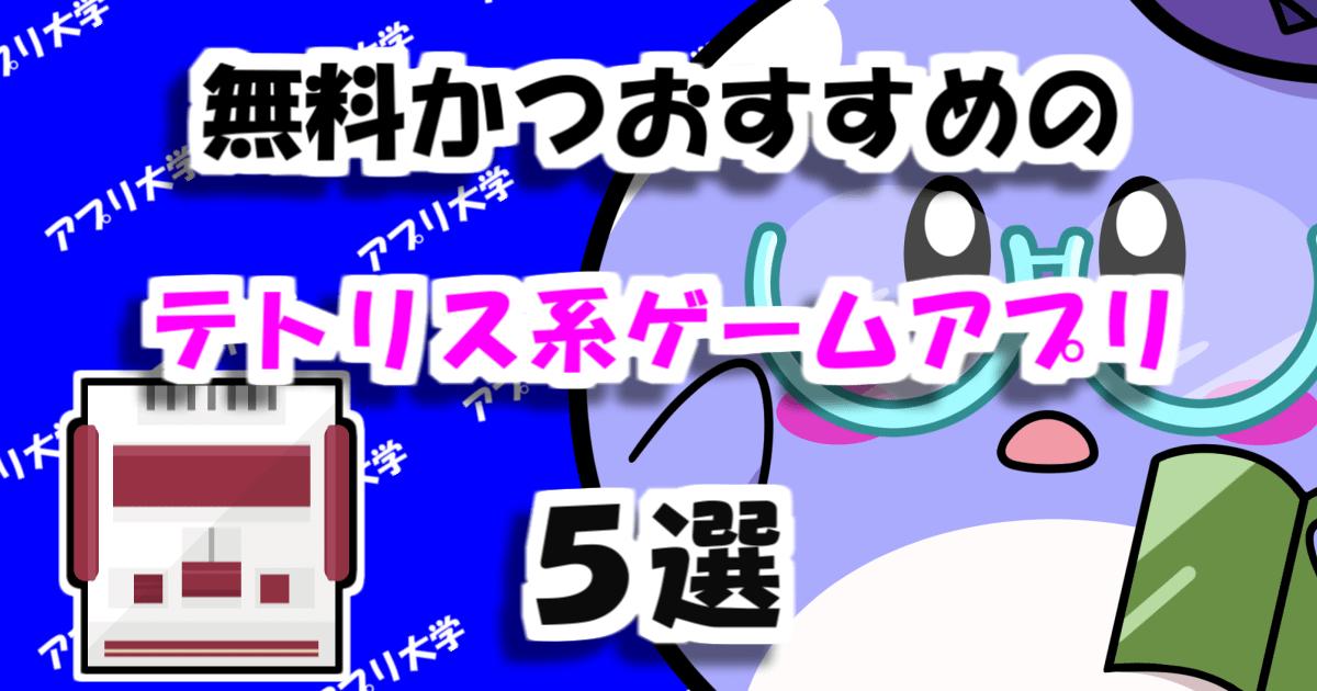 熱中できる!無料かつおすすめのテトリス系ゲームアプリ5選